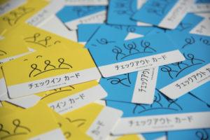 (開催レポート) クリエイティブな会議の秘密 〜チェックイン・チェックアウトカードを使ってみよう〜
